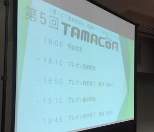 第5回TAMACOMプログラム