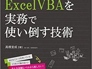 書籍「ExcelVBAを実務で使う技術」