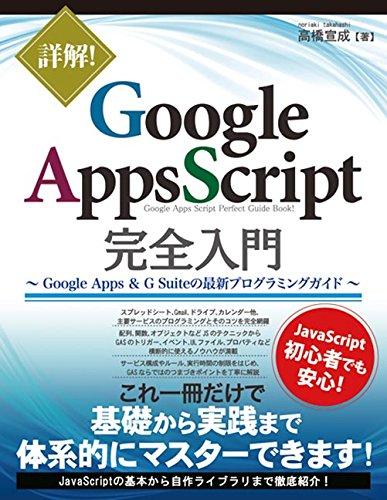 詳解!Google Apps Script完全入門表紙