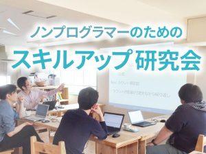 ノンプログラマーのためのスキルアップ研究会