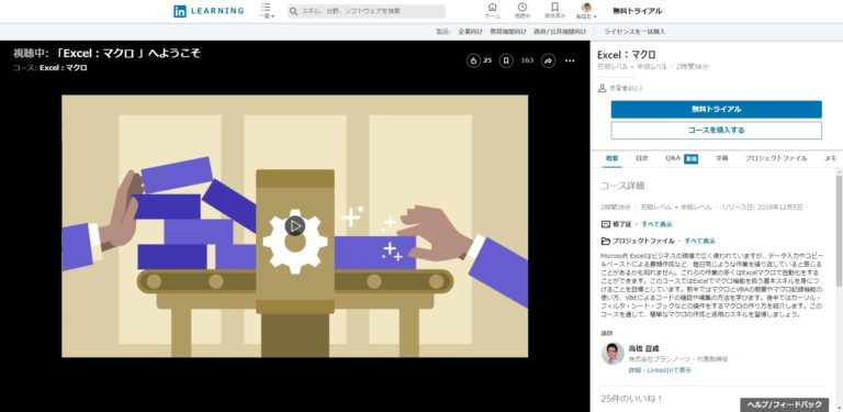 LinkedInラーニング Excelマクロ