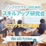 ノンプロ研プログラミング講座