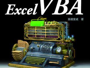 パーフェクトExcel VBA