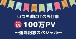 tonari-it-one-million-pv