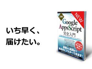 最新の『Google Apps Script完全入門』をいち早く世に届けたい!