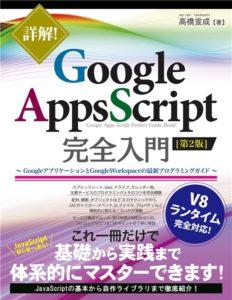 詳解! Google Apps Script完全入門 [第2版]