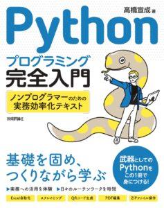 ノンプロPython本
