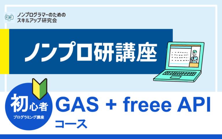 ノンプロ研講座GAS+freee APIコース